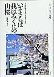 いざさらば我はみくにの山桜―「学徒出陣五十周年」特別展の記録 (シリーズ・ふるさと靖国) 画像