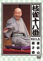 枝雀の十八番 第九集 DVD
