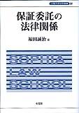 保証委託の法律関係 (上智大学法学叢書 第 32巻)