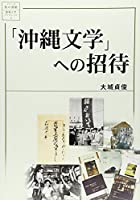 「沖縄文学」への招待 (シリーズ「知の津梁」琉球大学ブックレット)