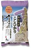 【精米】新潟県産 白米 雪蔵仕込みこしひかり 5kg 平成27年産