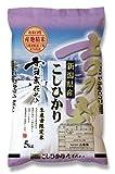 【精米】新潟県産 白米 雪蔵仕込みこしひかり 5kg 令和元年産