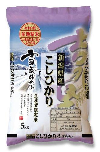 【精米】新潟県産 白米 雪蔵仕込みこしひかり 5kg 平成28年産 吉兆楽