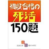 初段合格の死活150題 (囲碁文庫)