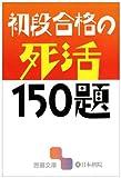 初段合格の死活150題 (囲碁文庫) 画像