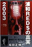 浦和REDSの真実 2003