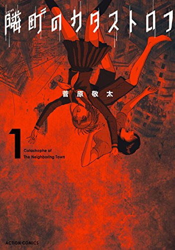 隣町のカタストロフ(1) (アクションコミックス)