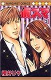 仮スマ 3 (マーガレットコミックス)