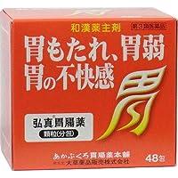 【第3類医薬品】弘真胃腸薬顆粒分包 48包