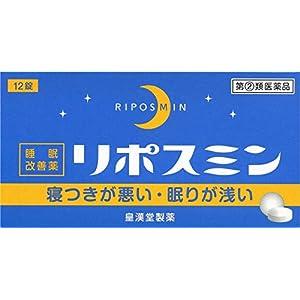 【指定第2類医薬品】リポスミン 12錠