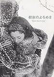 樹氷のよろめき[DVD]