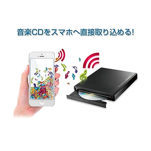 I-O DATA iPhone スマホ CD取...の紹介画像4
