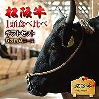松阪牛 1頭 食べ比べ ギフト セット(霜降り&赤身)5万円コース A