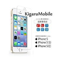 KigaruMobile iPhone 5s/5c/5 液晶保護フィルム 衝撃吸収 気泡レス キズ防止