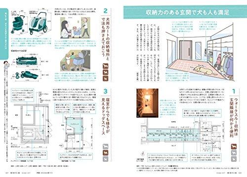 建築知識2017年10月号