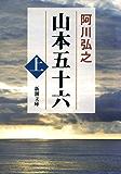 山本五十六(上) (新潮文庫)