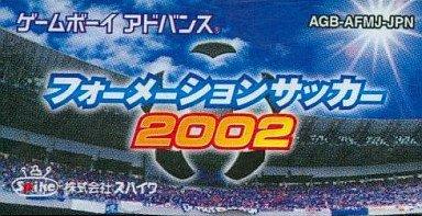 フォーメーションサッカー2002...