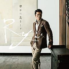 Ryu「Winter Leaf〜君はもういない」のジャケット画像