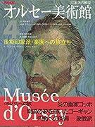 後期印象派・楽園への旅立ち (NHK オルセー美術館)