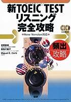 新TOEIC TESTリスニング完全攻略 CD付 ([CD+テキスト])