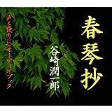 [オーディオブックCD] 春琴抄(CD3枚組)