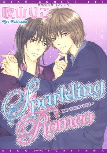 Sparkling Romeo (スパークリング・ロミオ) (ディアプラス・コミックス)の詳細を見る