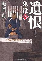 遺恨―鬼役〈4〉 (光文社時代小説文庫)