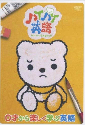 0才から楽しく学ぶ 英語 HIHI-001 [DVD] ノーブランド品 株式会社ハイハイ英語 948976