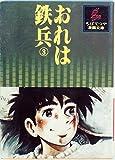 おれは鉄兵〈3〉 (1978年) (ちばてつや漫画文庫)