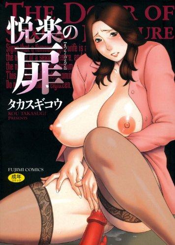 悦楽の扉 (富士美コミックス)