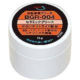 AZ(エーゼット) BGR-004 自転車用 セラミックグリス ボロンナイトライド配合 15g 自転車グリース BG082