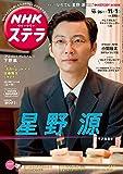 NHKウイークリーステラ 2019年 11/1号 画像
