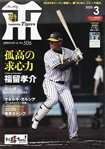 月刊タイガース 2020年 03 月号 [雑誌]