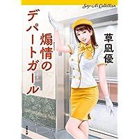 煽情のデパートガール Say-Ai-Collection (双葉文庫)