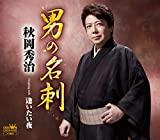 男の名刺 / 秋岡秀治