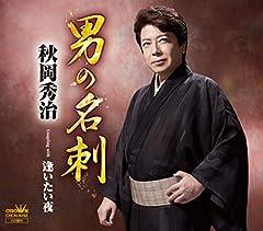 秋岡秀治「男の名刺」のジャケット画像