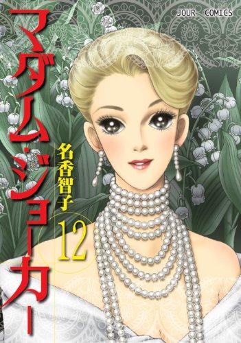 マダム・ジョーカー(12) (ジュールコミックス)の詳細を見る