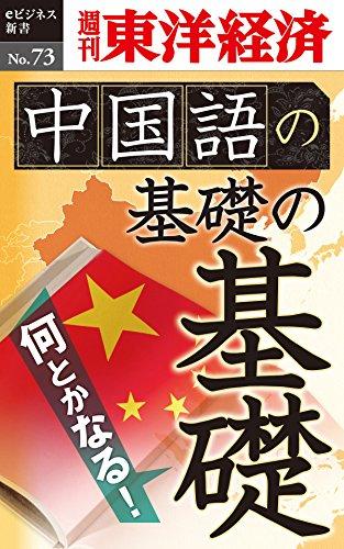 中国語の基礎の基礎―週刊東洋経済eビジネス新書No.73の詳細を見る
