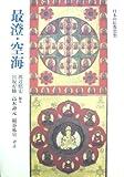 最澄・空海 (日本の仏教思想)