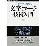 プログラマのための文字コード技術入門 (WEB+DB PRESS plus) (WEB+DB PRESS plusシリーズ)