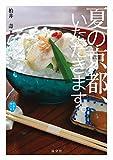 夏の京都 、いただきます。 京都を愉しむ