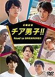 公開記念 チア男子!! Road to BREAKERS!! [DVD] 画像