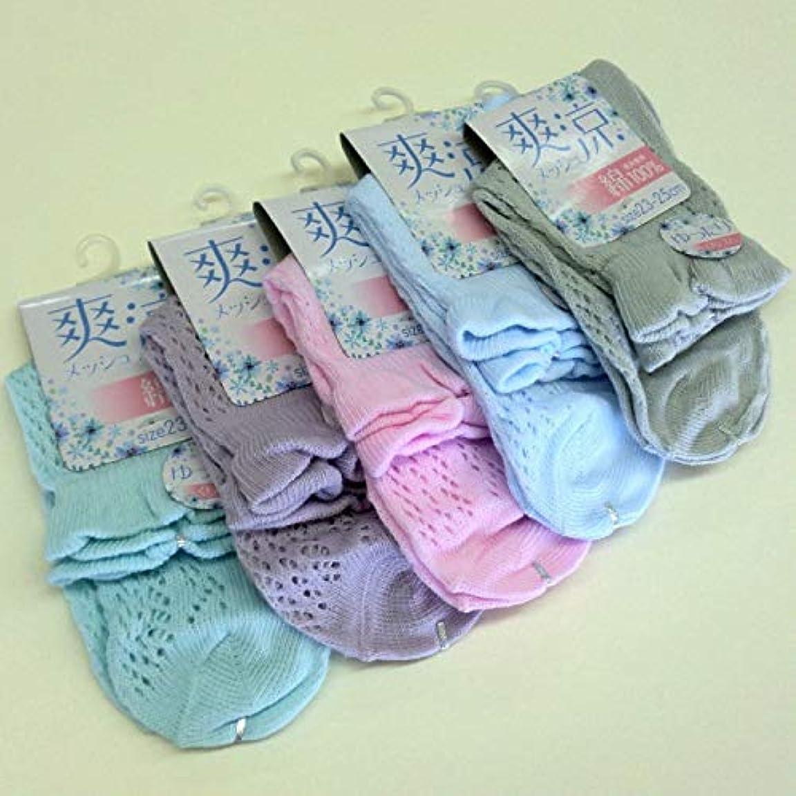 スペル進捗泣いている靴下 レディース 夏 表糸綿100% 涼しいルミーソックス セット 5色5足組