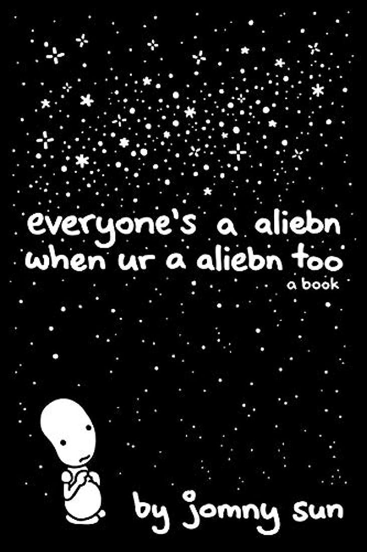 貯水池る悩むEveryone's a Aliebn When Ur a Aliebn Too: A Book (English Edition)