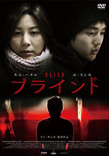 ブラインド [DVD]