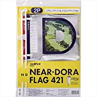 ニアピン・ドラコンフラッグ421 2P 【ゴルフ コンペ 大会 試合 旗 見やすい 2本 F7061HT04】