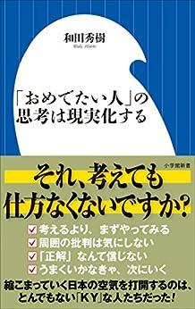 [和田秀樹]の「おめでたい人」の思考は現実化する(小学館新書)