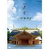 NHKスペシャル 遷宮 第1回 伊勢神宮 ~アマテラスの謎~ [DVD]