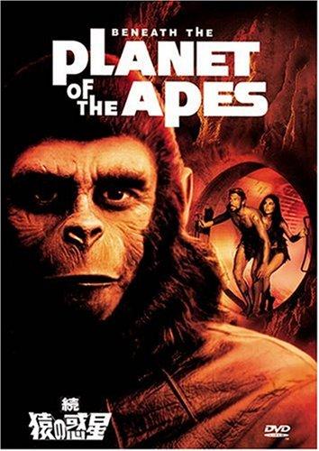 続・猿の惑星 [DVD]の詳細を見る