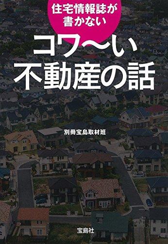 住宅情報誌が書かない コワ~い不動産の話 (宝島SUGOI文庫) -